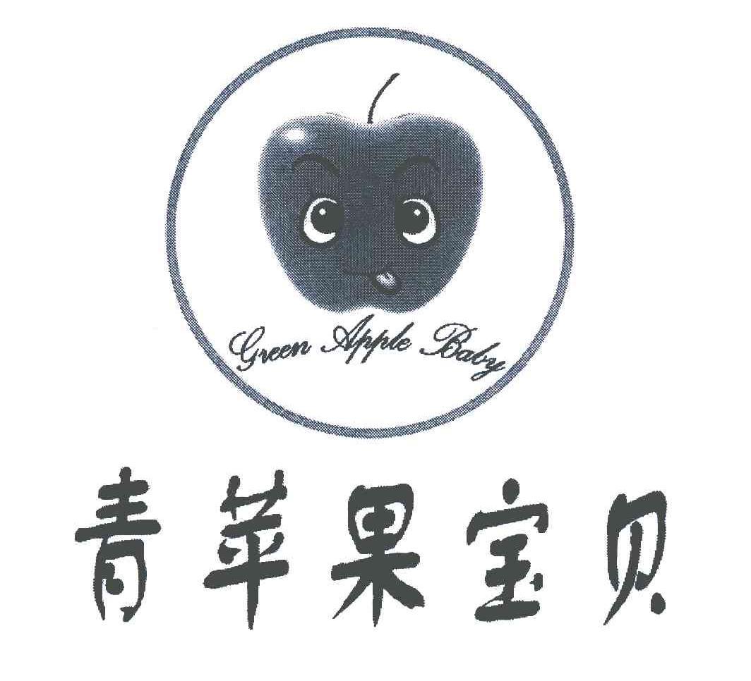 商标信息1 商标名称:青苹果宝贝;green ap