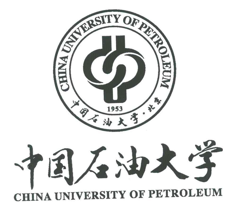 中国石油大学北京图片