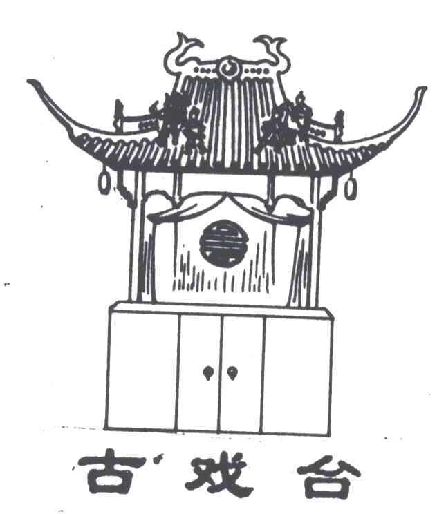 桐乡市乌镇福兴食品厂