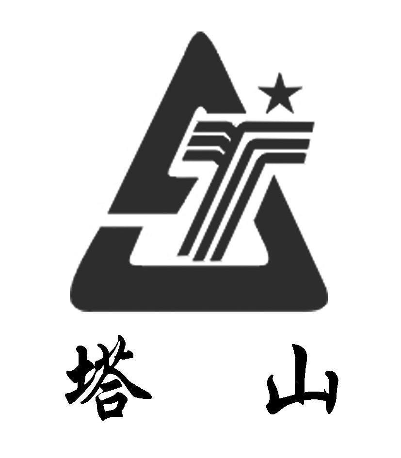 塔山风景区 logo
