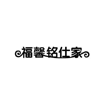 福馨西饼标志矢量图