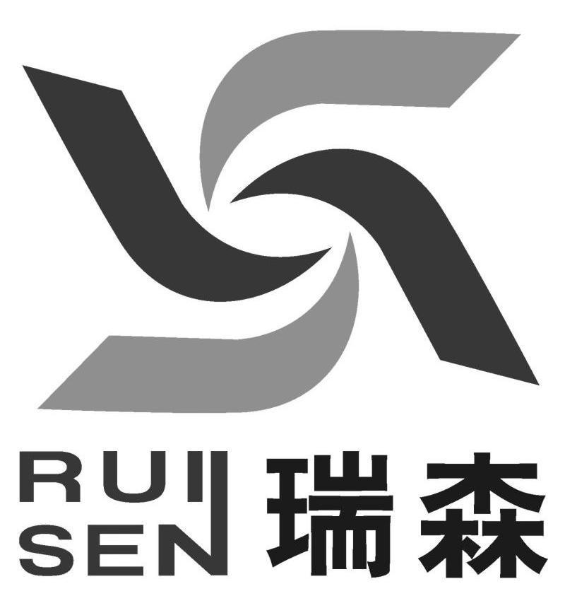 青岛瑞森环保科技有限公司