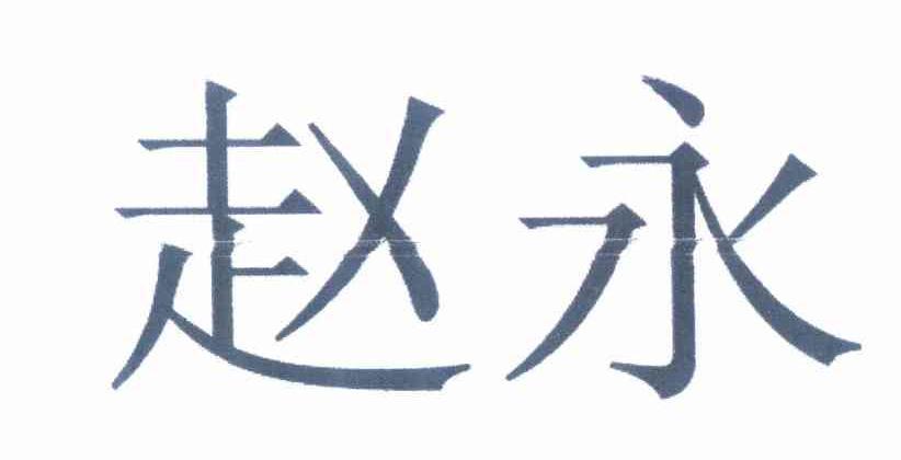 相约红尘…赵永曲谱