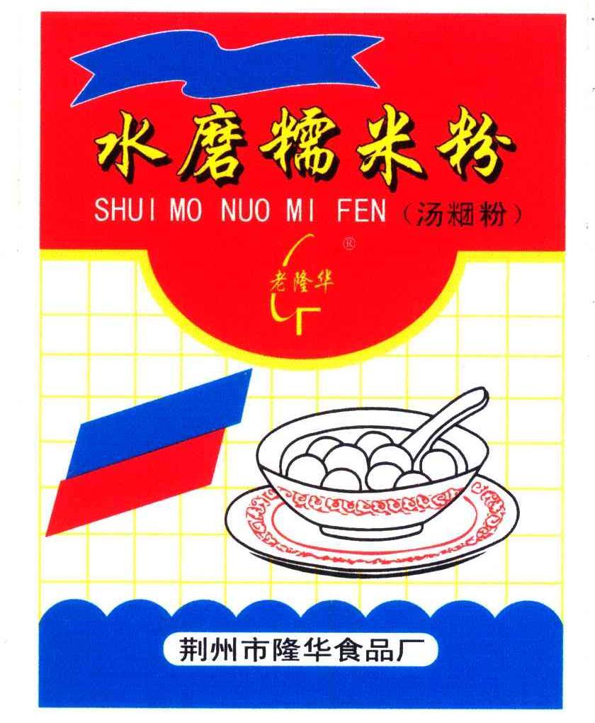 荆州市隆华食品厂郴州攻略美食图片