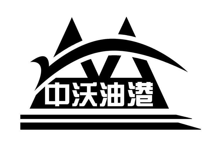 中沃logo矢量图