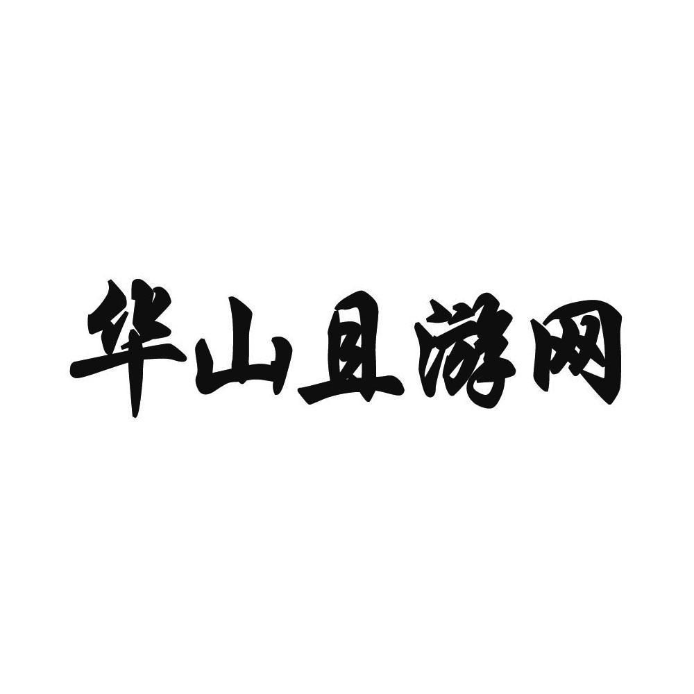 陕西华山智慧旅游商务科技有限公司
