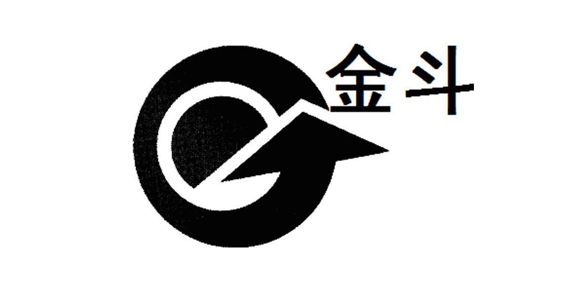 安徽金斗机械制造有限责任公司