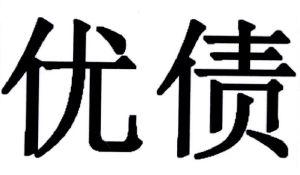 杜淳女��o(9f