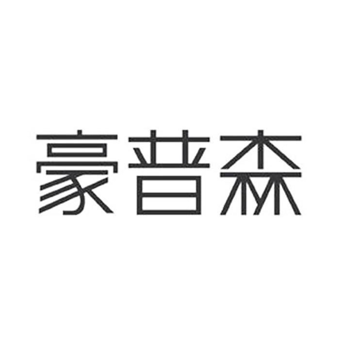 上海豪普森生物识别应用科技有限公司