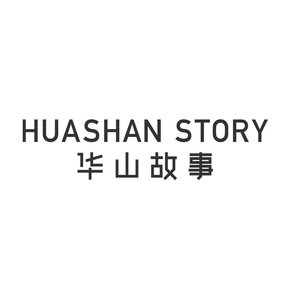 陕西华山智慧旅游商务科技有限公司_【信用信息_诉讼