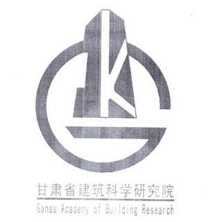 甘肃省建筑科学研究院机械实验链设计传动图片