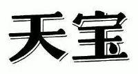 江苏天宝sw31电路图