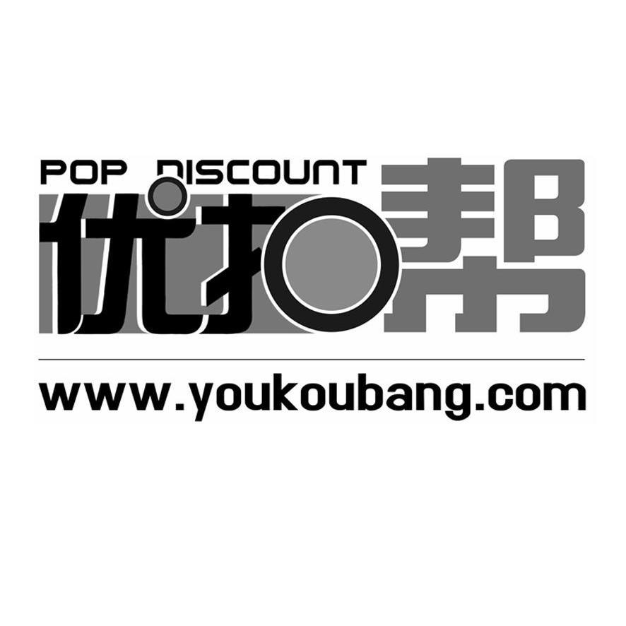 优扣帮 pop discount www.youkoubang.com
