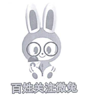 2015-04-20 百姓关注微兔  16746086 25-服装鞋帽 2015-04-20 微兔