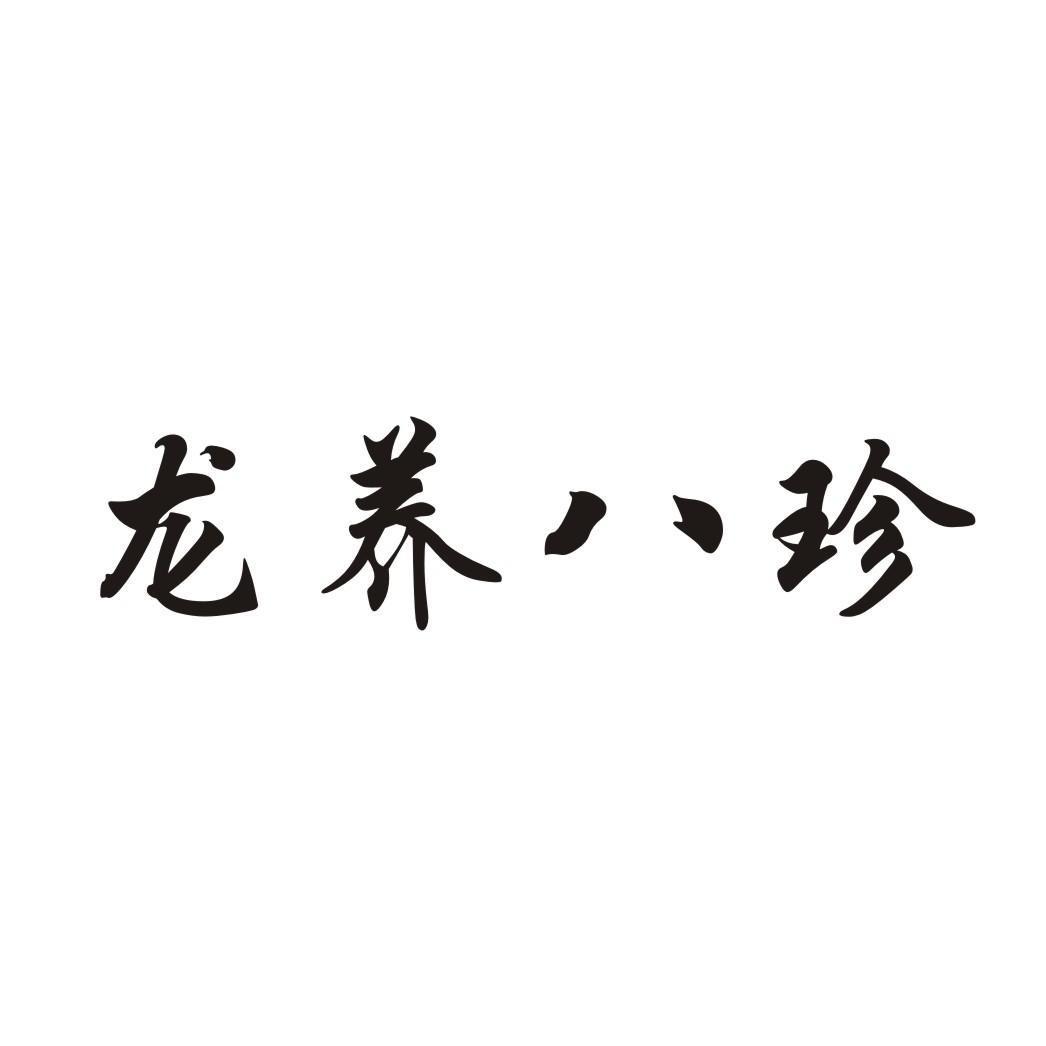三台县塔山镇异龙蛇类养殖专业合作社