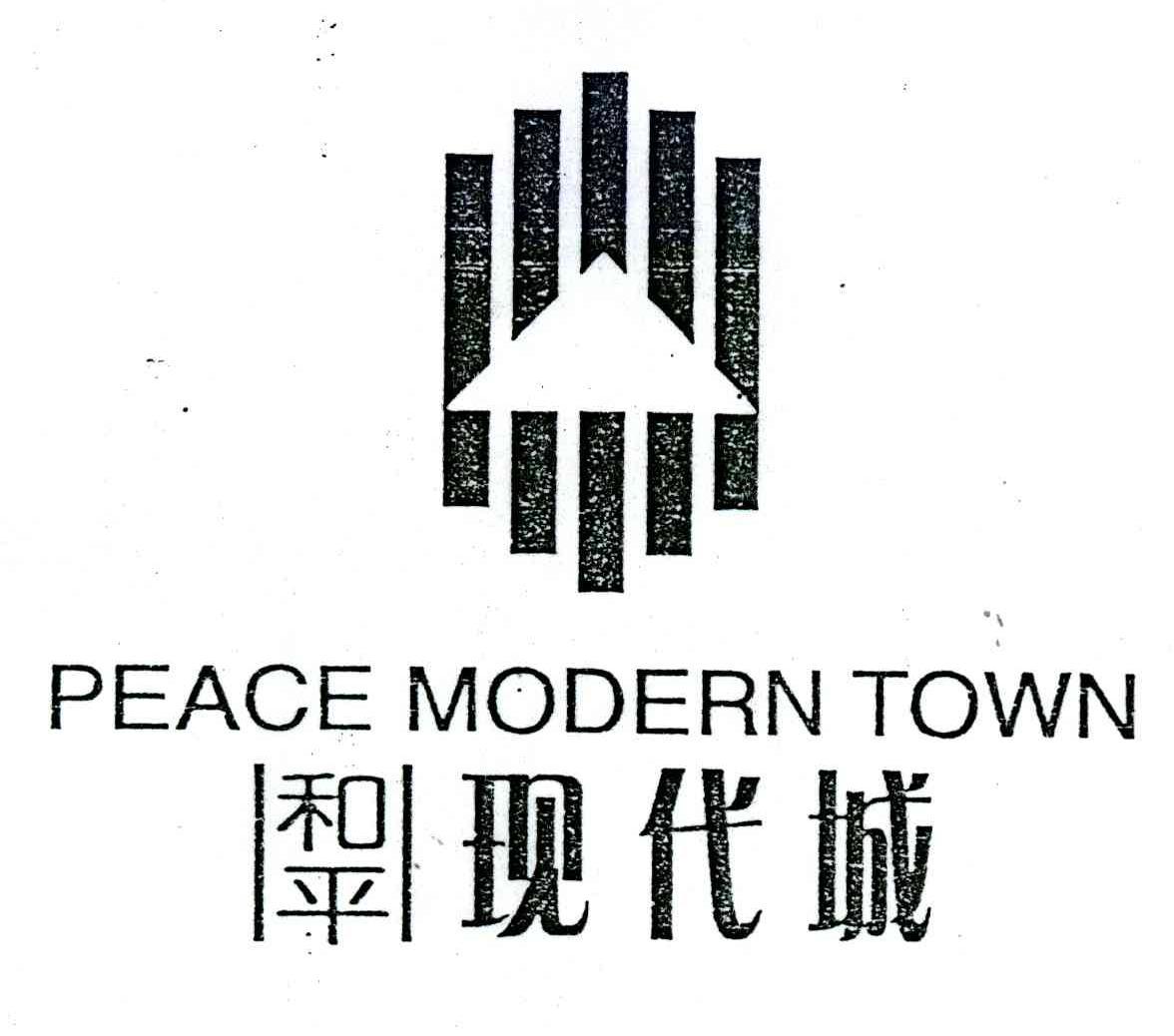 和平现代城