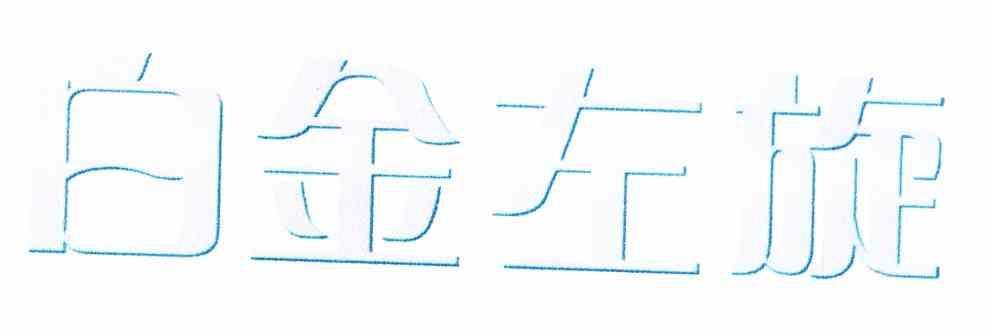 电路 电路图 电子 工程图 平面图 原理图 993_336