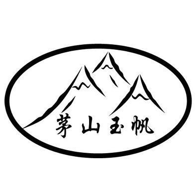 茅山 风景区logo