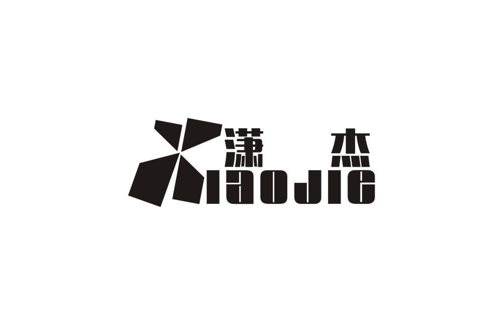 上海潇杰设计装饰有限公司