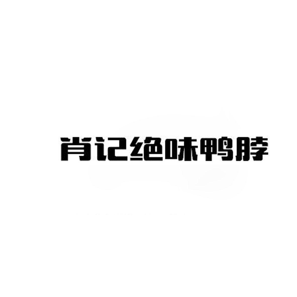肖记萝卜街logo设计