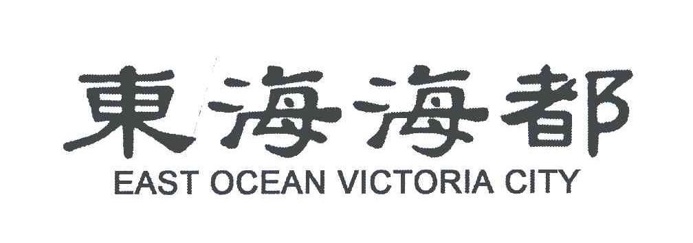 东莞东海海都饮食有限公司