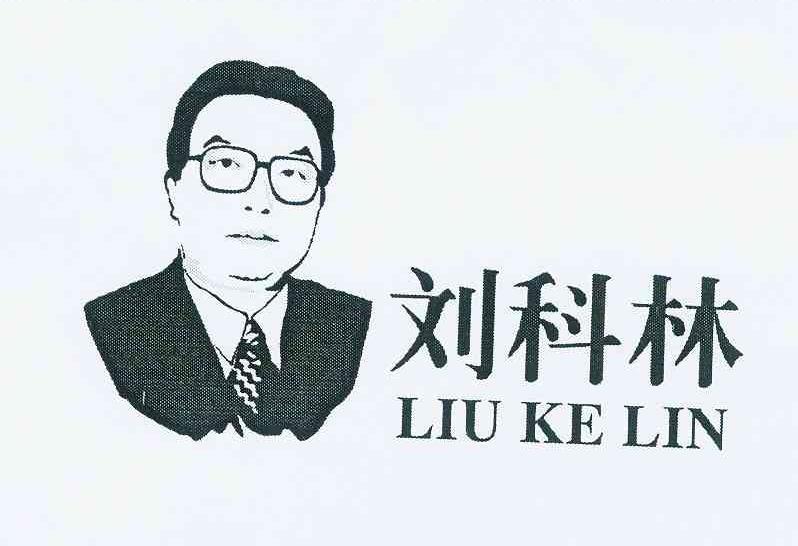 刘科林图片