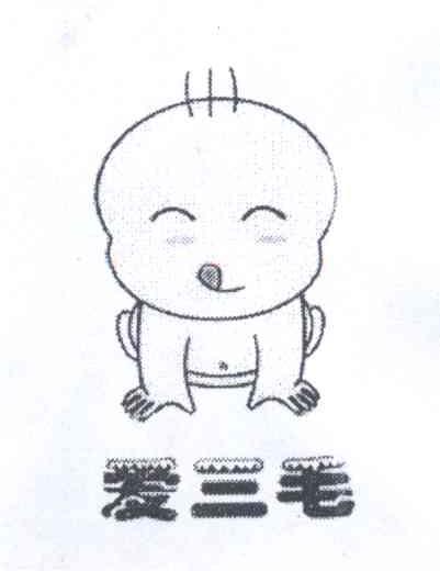 三毛流浪记 手绘pop