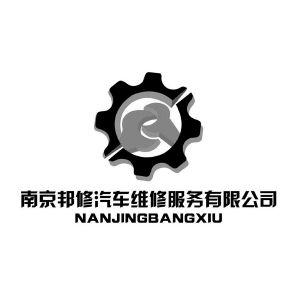 南京邦修汽车维修服务有限公司