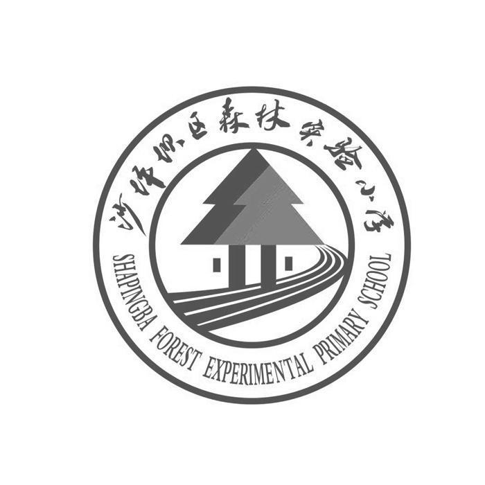 重庆市沙坪坝区森林实验小学校小学校郑州市图片