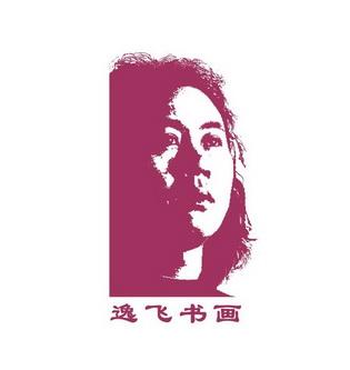 山东逸飞书画艺术有限公司图片