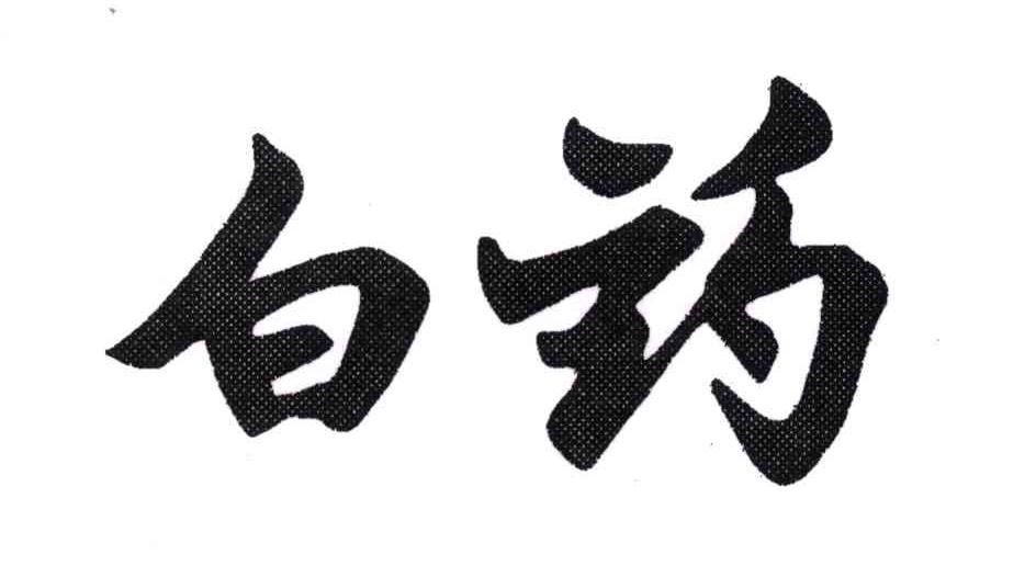 qq三国南中白药_云南白药集团股份有限公司