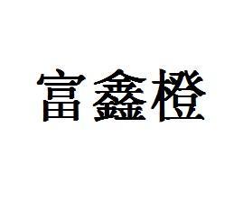 永兴县富鑫远景种养殖专业合作社