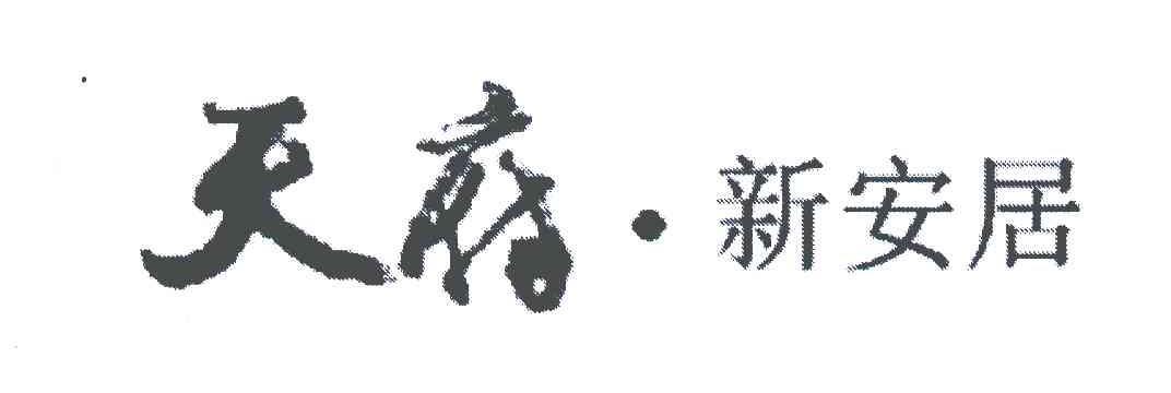 济宁市家具家具装饰工程瑞风天府北京