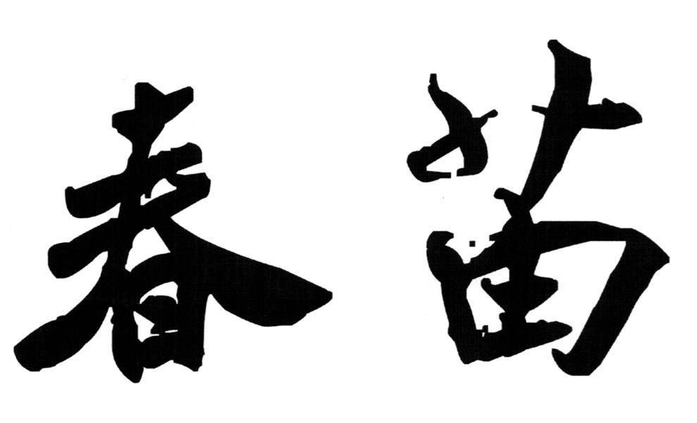 春苗古筝曲曲谱