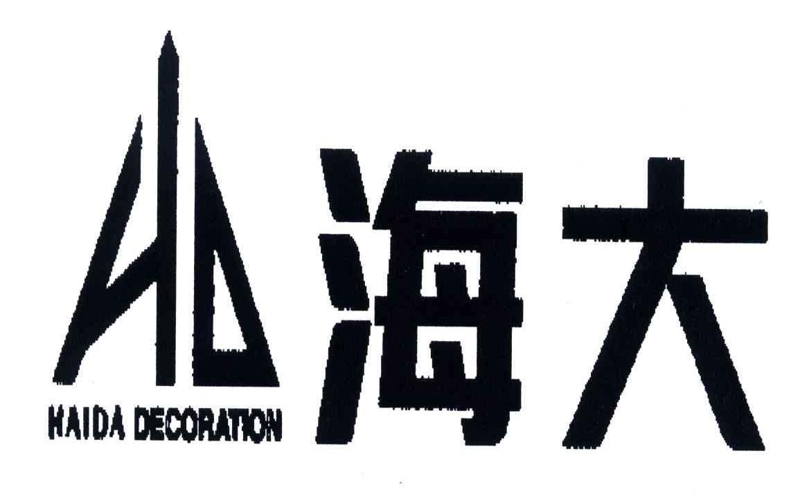 深圳市海大装饰有限公司