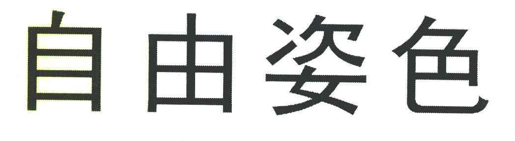 深圳市百森鞋业有限公司
