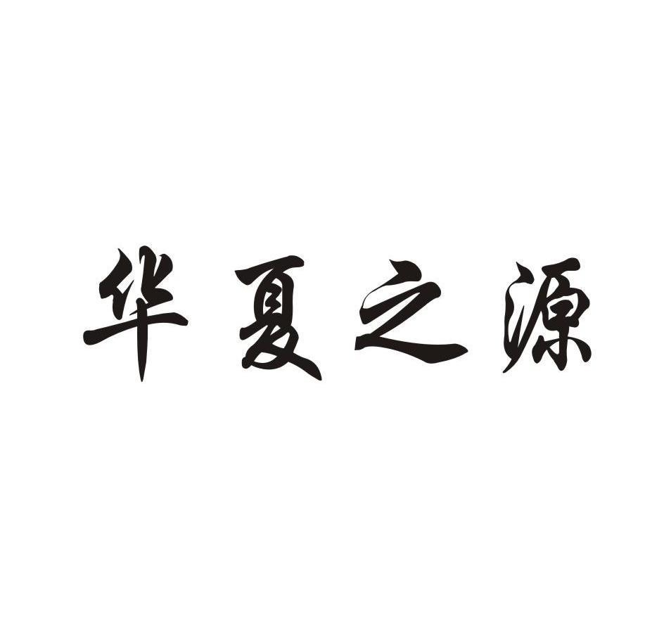 企业信息 红旗渠建设集团有限公司  申请日期 商标 商标名称 注册号