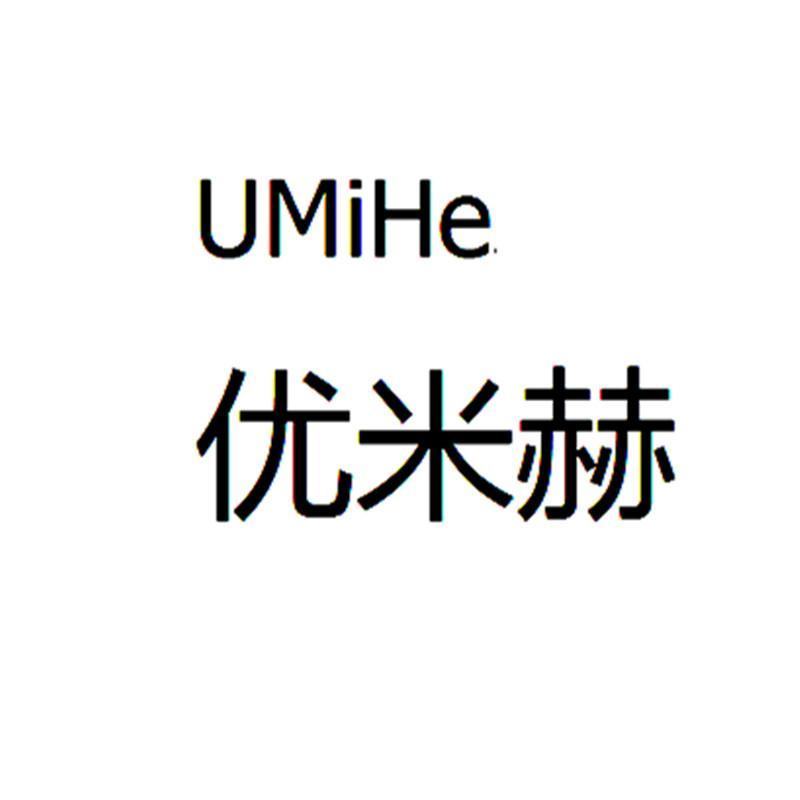 深圳优米赫机器人工业有限公司