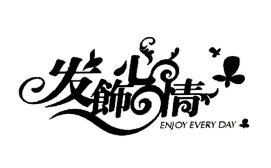 发饰心情 enjoy everday
