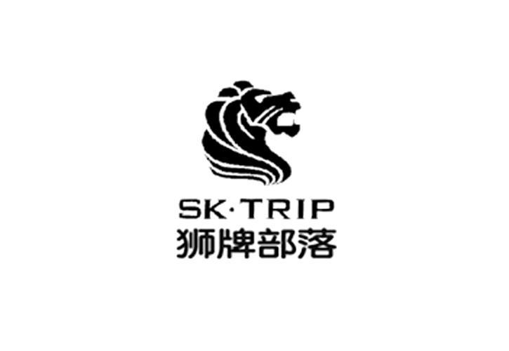 狮牌部落 sk・trip