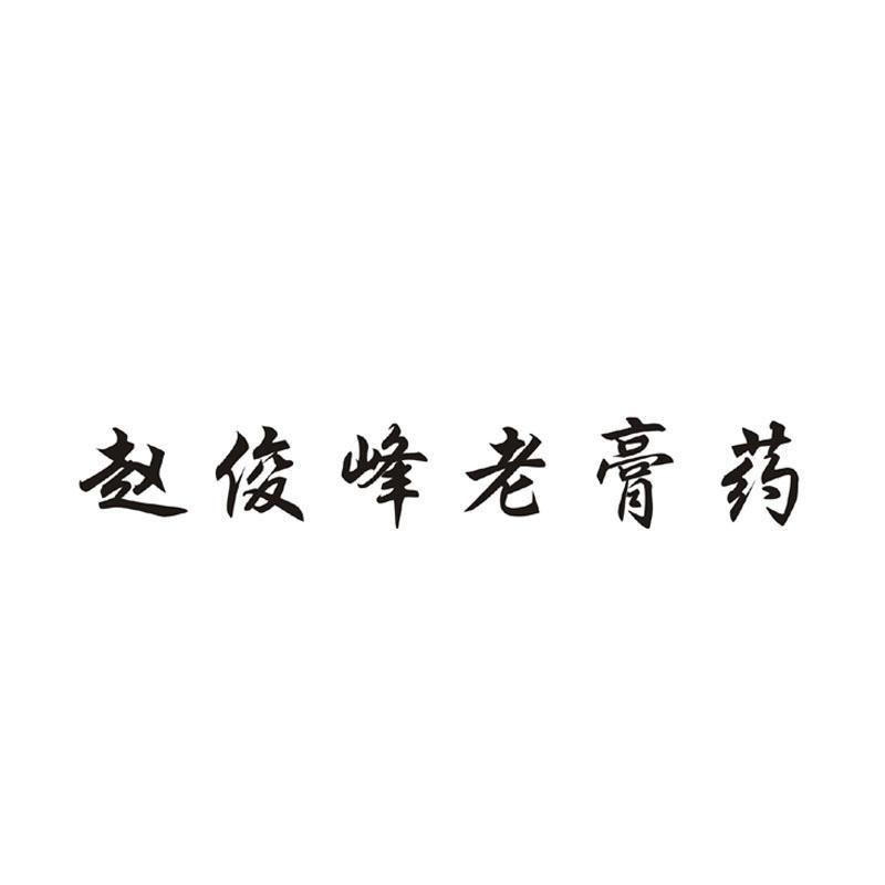 赵氏文字头像制作