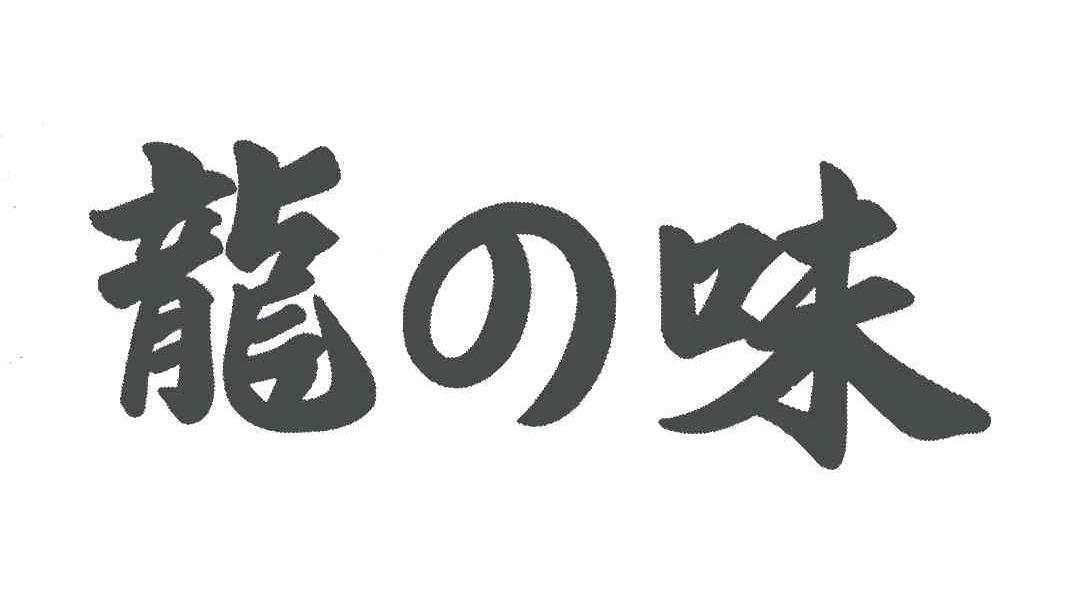 logo logo 标志 设计 矢量 矢量图 素材 图标 1080_594