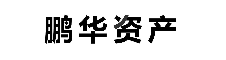 鹏华资产logo矢量图
