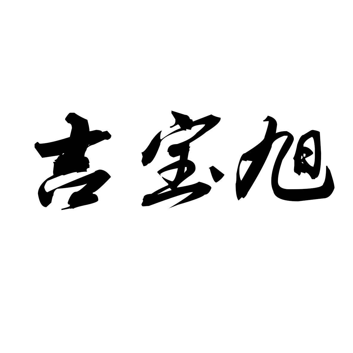 旭凤手绘图