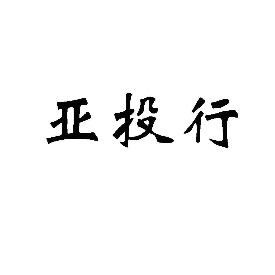 亚投行国际贸易(北京)有限公司
