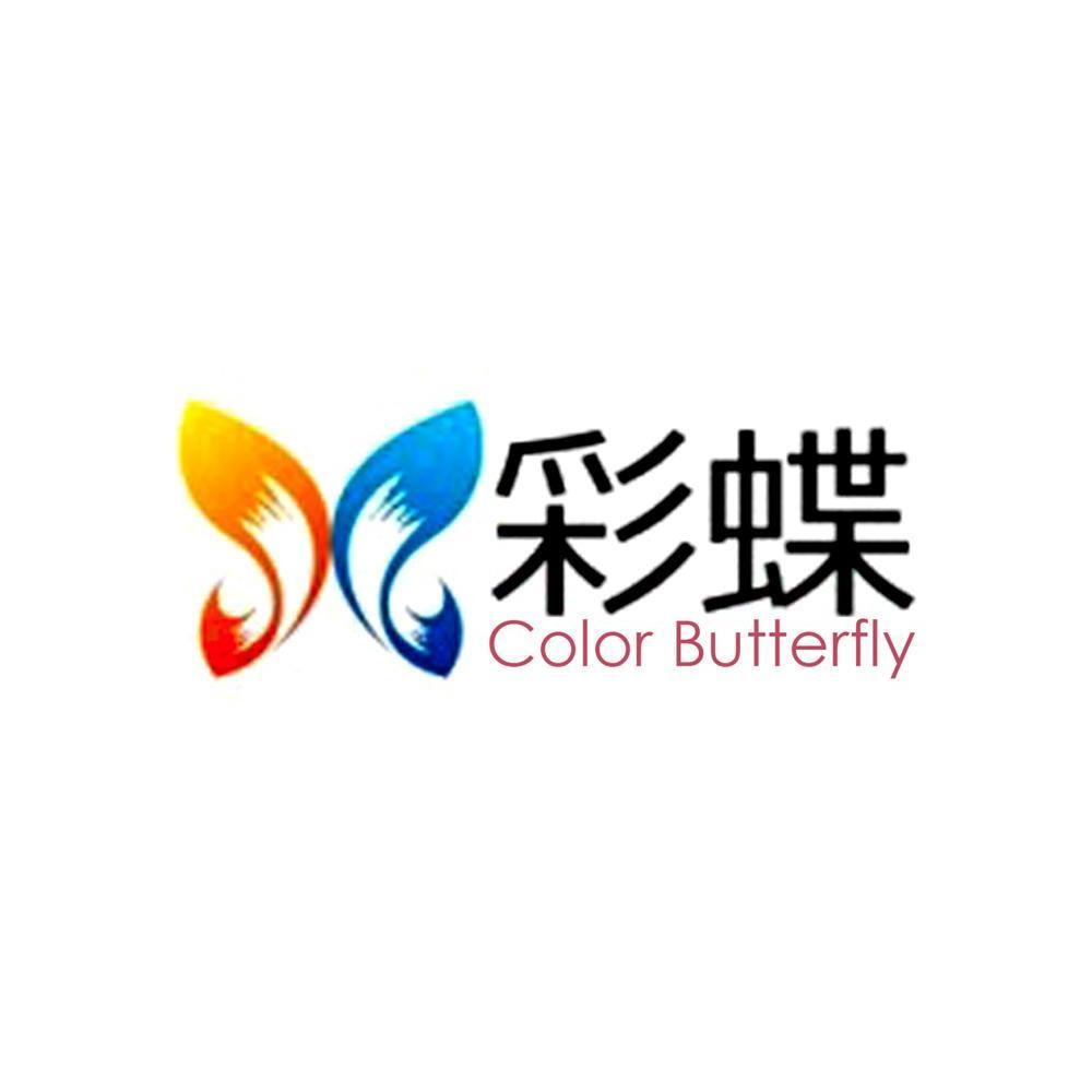 彩蝶color butterfly