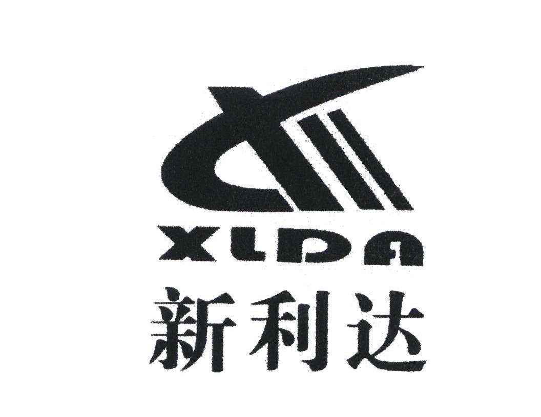 晋江市新利达汽车贸易有限公司_2018年企业商标大全