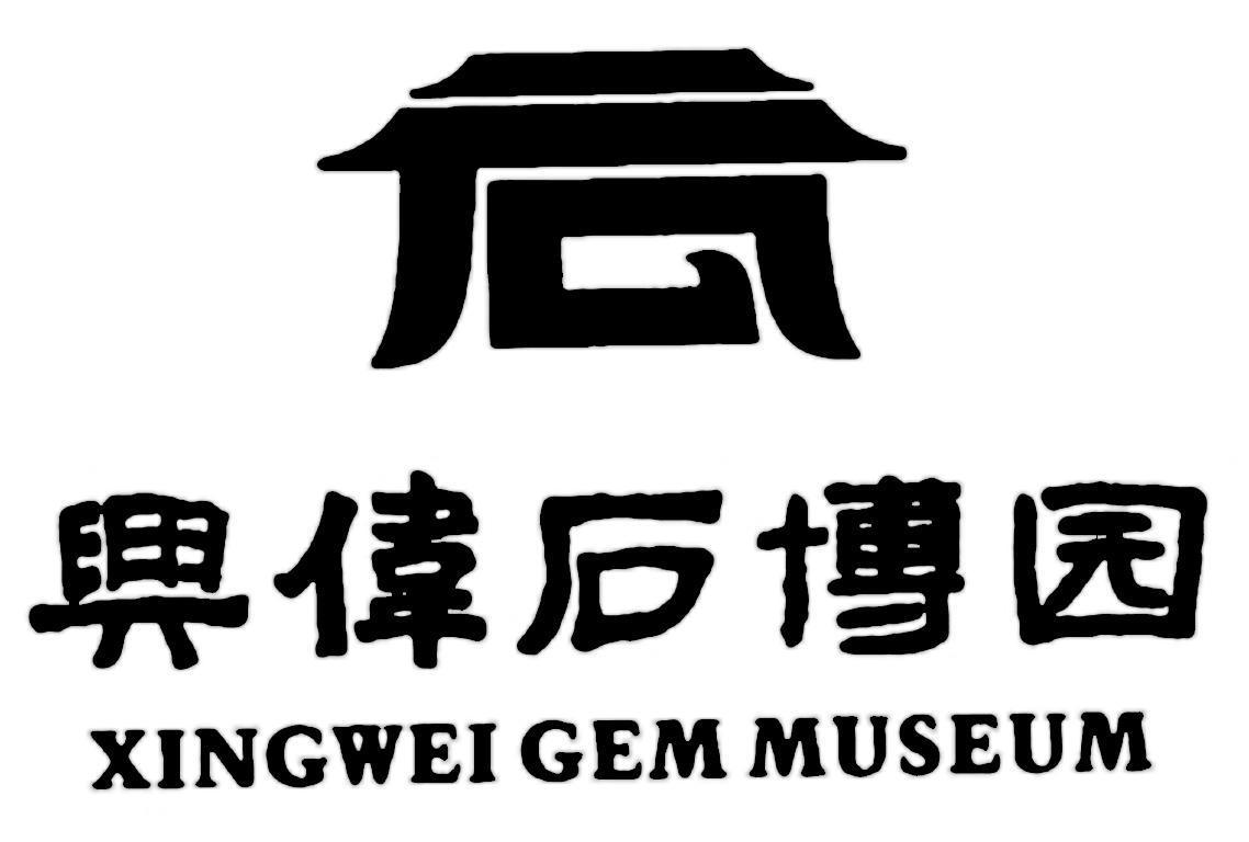 xingwei电影_兴伟石博园 xingwei gem museum