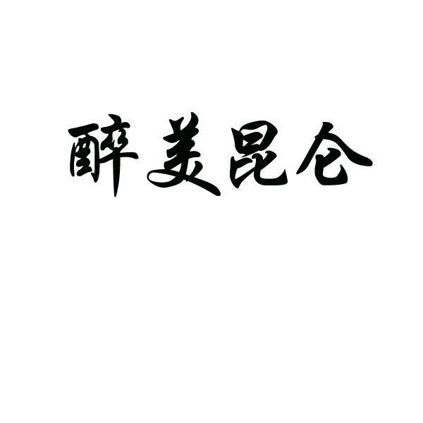 青海省互助昆仑泉青稞酒业有限公司