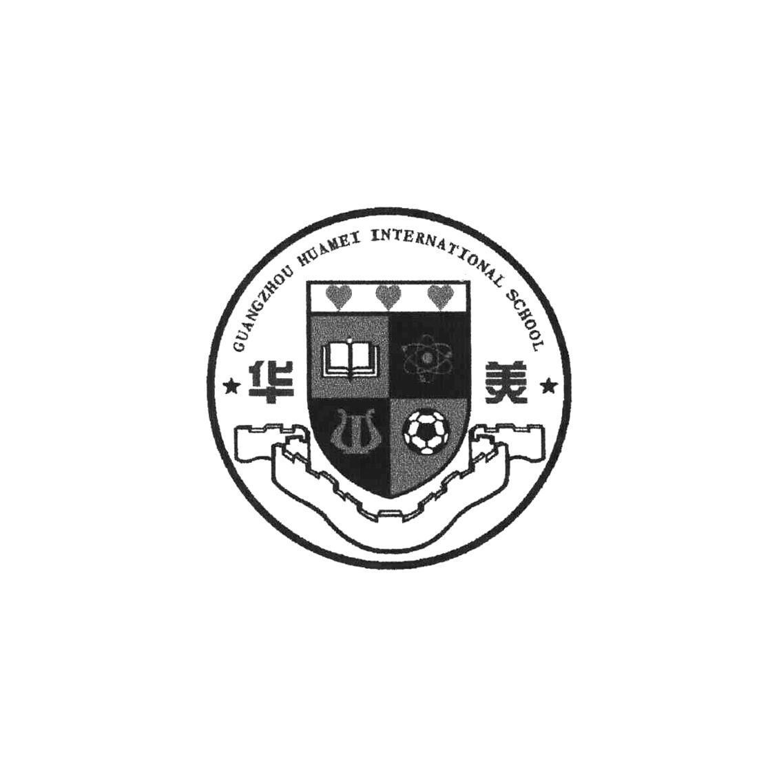 广州市华美英语实验学校
